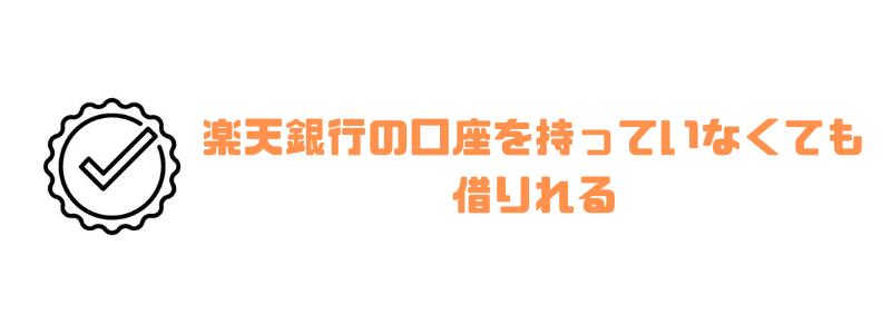 楽天銀行_審査_口座