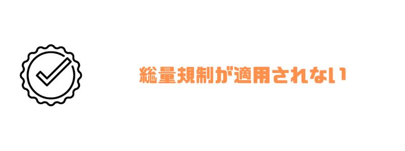楽天銀行_審査_総量規制