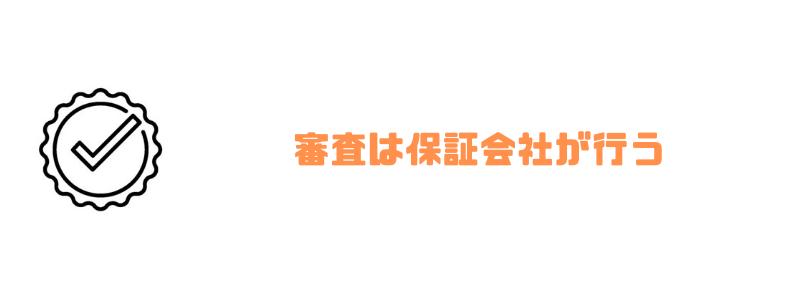 楽天銀行_審査_保証会社