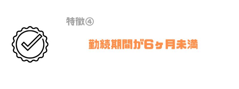 楽天銀行_審査_勤続期間