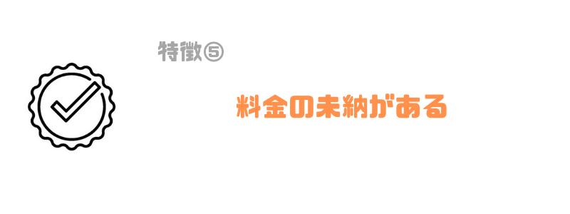 楽天銀行_審査_未納