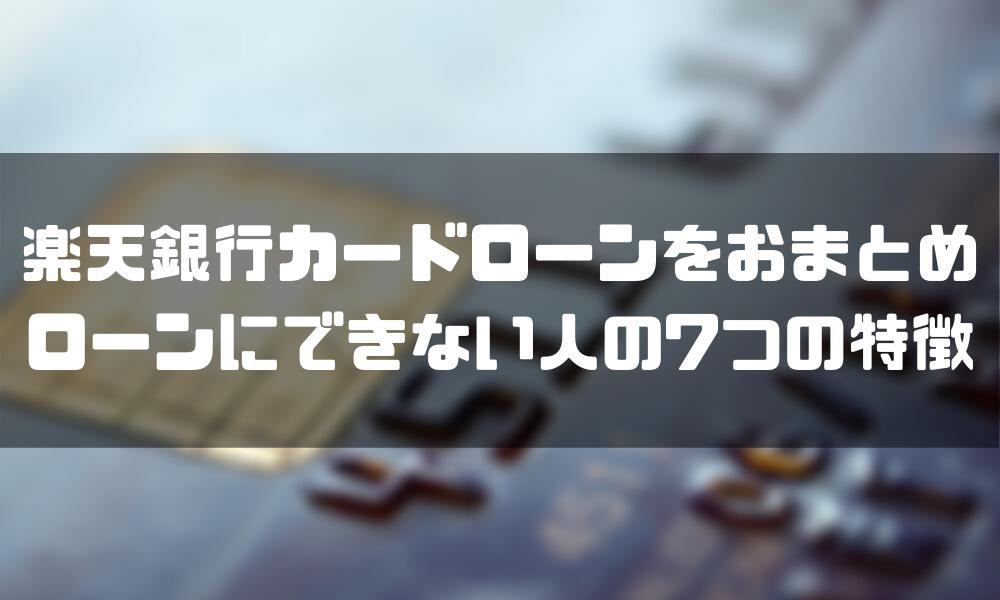 楽天銀行_おまとめローン_特徴