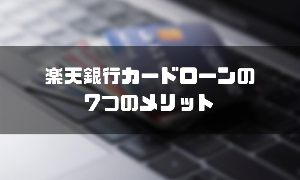 楽天銀行_おまとめローン_メリット