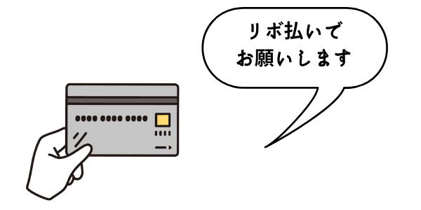 リボ払い_支払い方法
