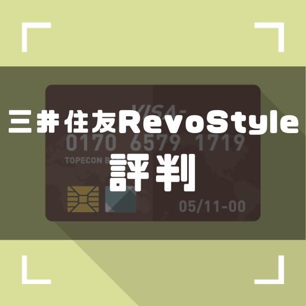 三井住友カードRevoStyle(リボスタイル)の審査は甘い?口コミを参考にメリット・デメリットを徹底解説!