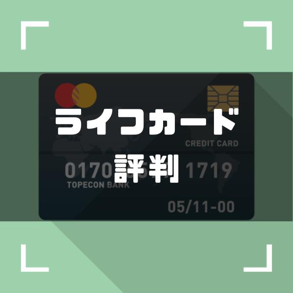 ライフカード_評判7