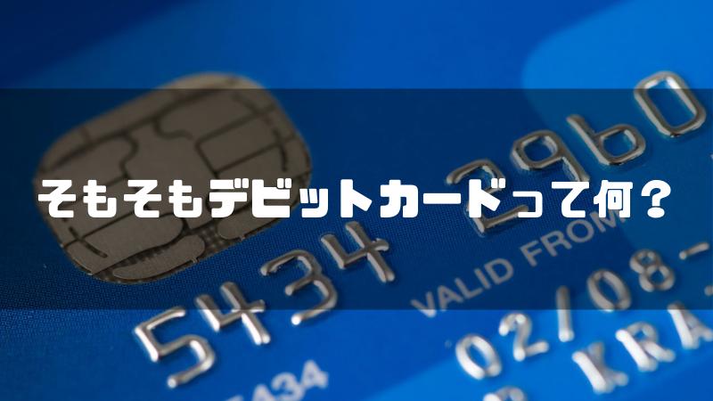 そもそもデビットカードって何?