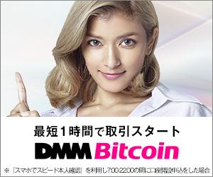 仮想通貨取引所 DMM Bitcoin