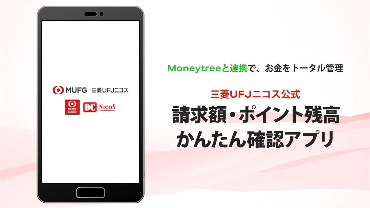 MUFGカード_アプリ