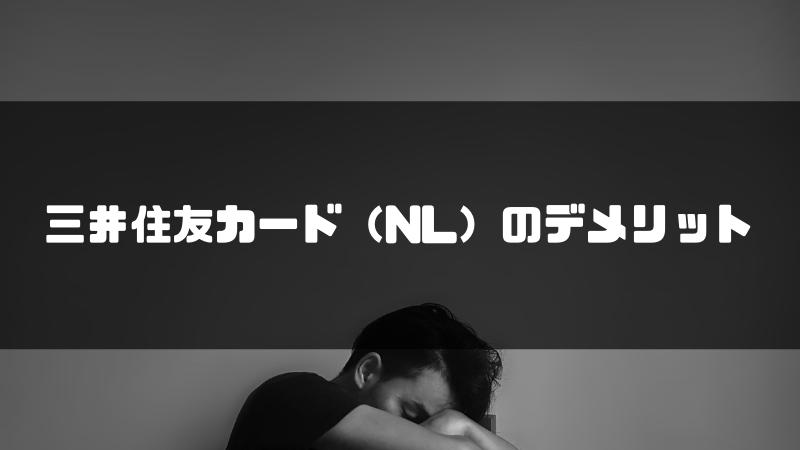 三井住友カード(NL)のデメリット