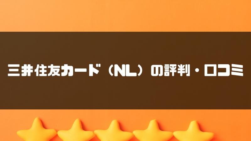 三井住友カード(NL)の評判・口コミ