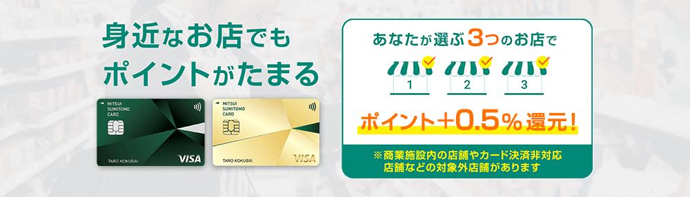 三井住友カード_選んだ3店でポイント+0.5%