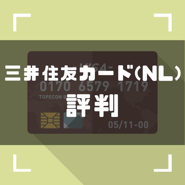 三井住友カード ナンバーレス(NL)の評判はどう?|メリットやデメリットを紹介!