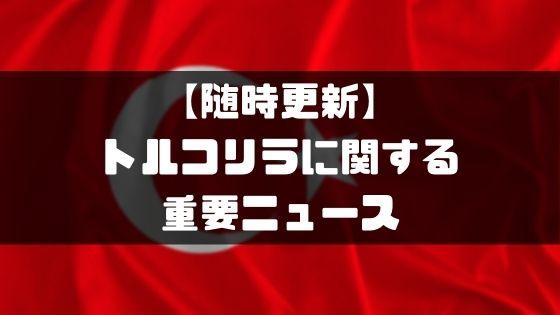 トルコリラ今後_トルコリラに関する重大ニュース