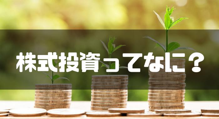 株式投資・初心者・仕組み