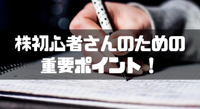 株初心者・重要・株式投資