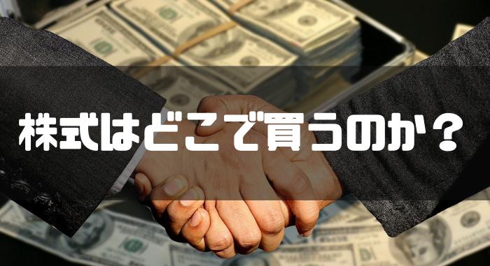 株式投資・初心者・株購入