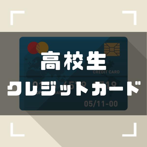 高校生でもクレジットカードは作れる?カードの作り方や高校生でも作れるカードを紹介!