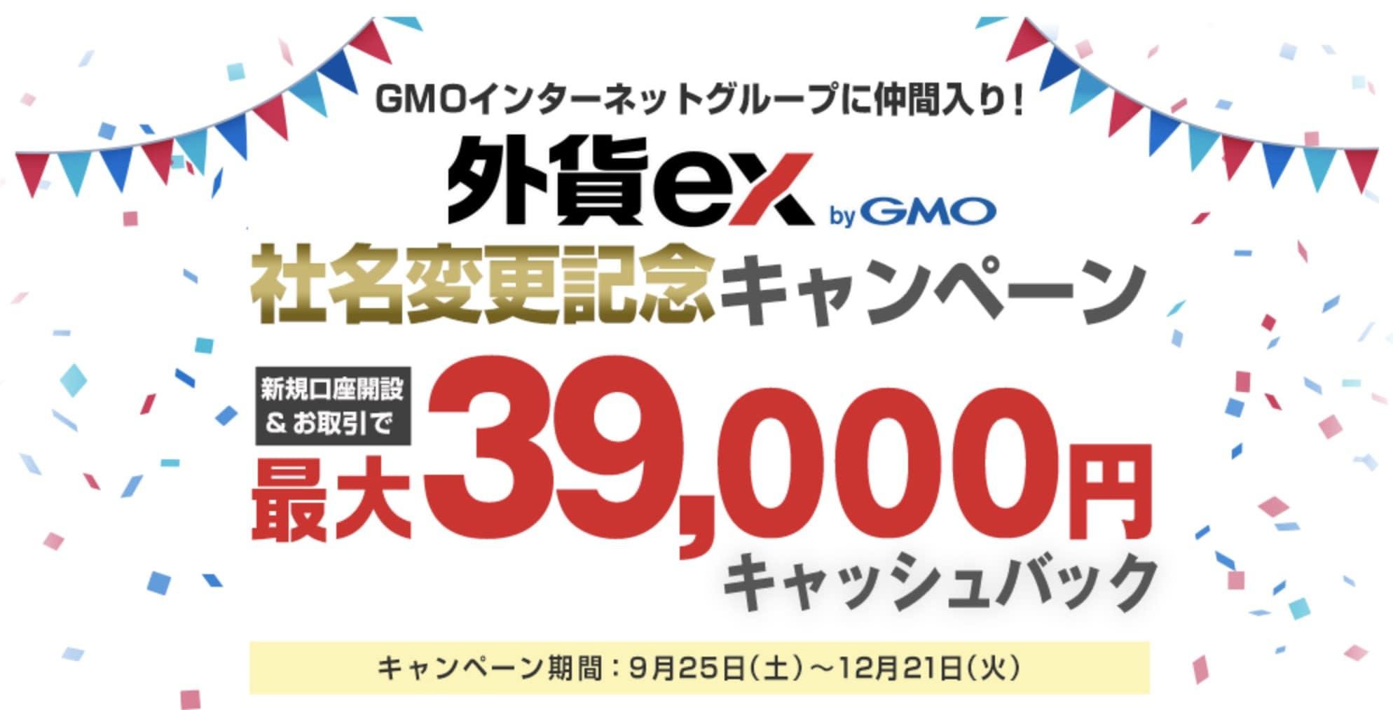 外貨ex_キャンペーン