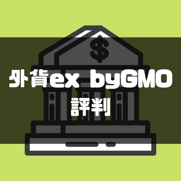 外貨ex byGMOの評判を大調査!アプリ・MT4の口コミは?デメリットも徹底追求!初心者におすすめな理由とは?