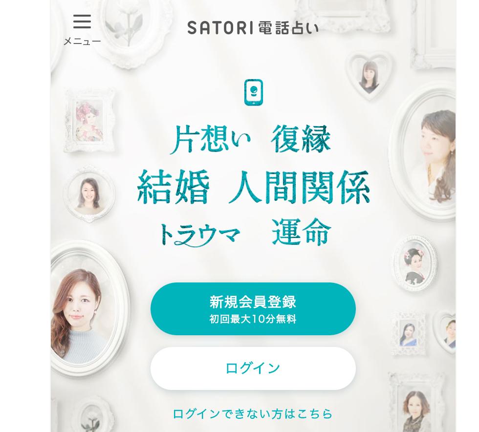 SATORI電話占い新規オープン