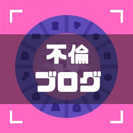 【浮気ダメ絶対】不倫ブログまとめ7選!恐ろしいほどリアルで閲覧注意