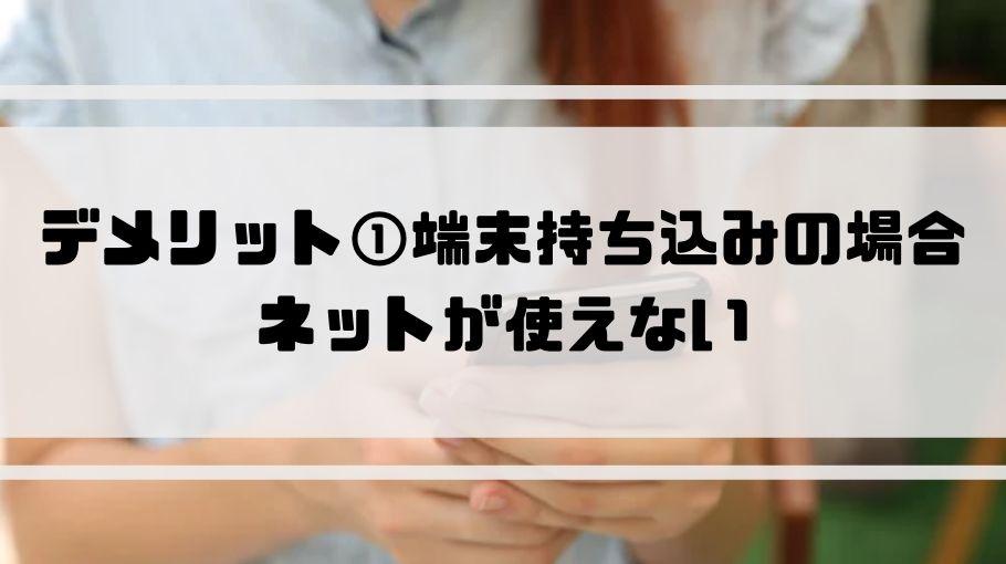 ガラケー_sim_使えない