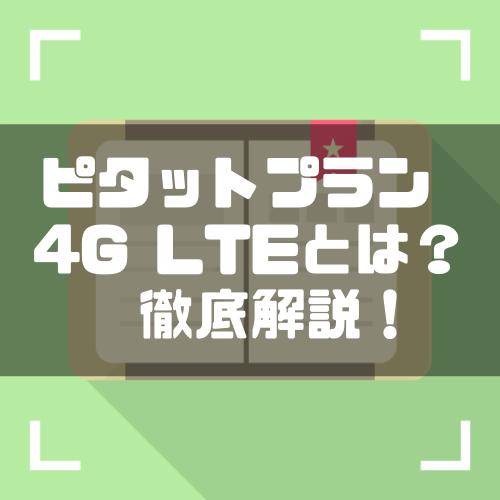 auピタットプラン(5G・4G LTE)の料金・メリット・デメリットを徹底解説!