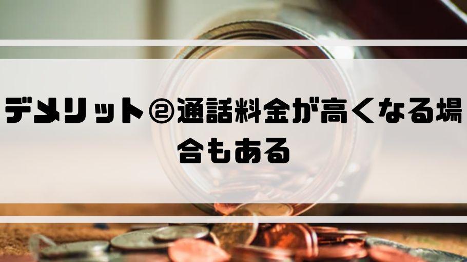 ガラケー_sim_通話料金