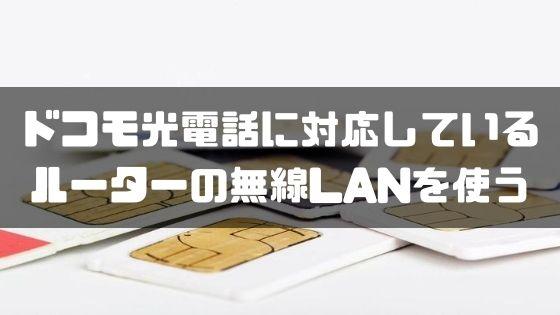 ドコモ光_無線LAN_電話対応