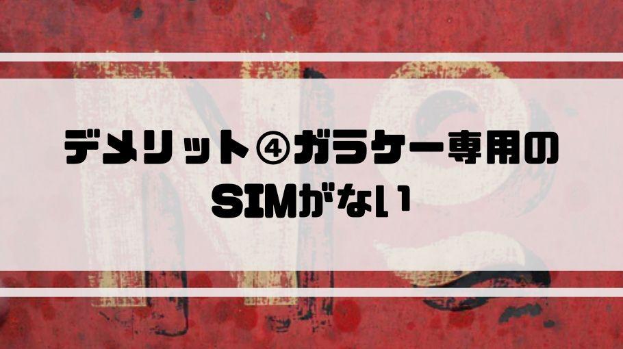 ガラケー_sim_専用