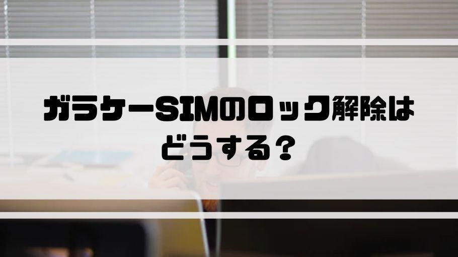 ガラケー_sim_ロック