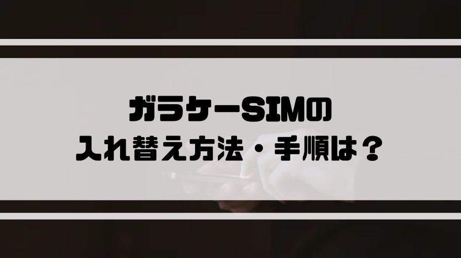 ガラケー_sim_入れ替え