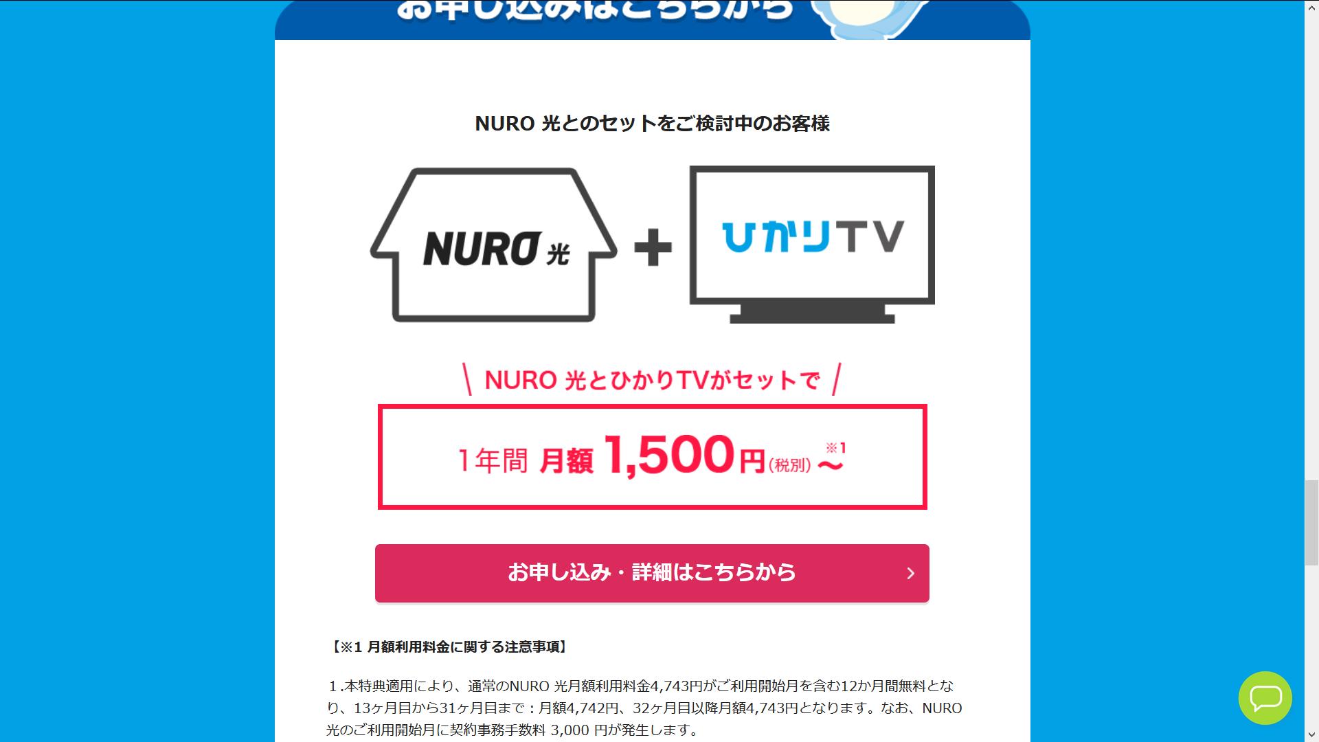 NURO_光_テレビ_申込み