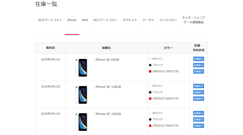 iPhone12_在庫_docomoオンラインショップ02