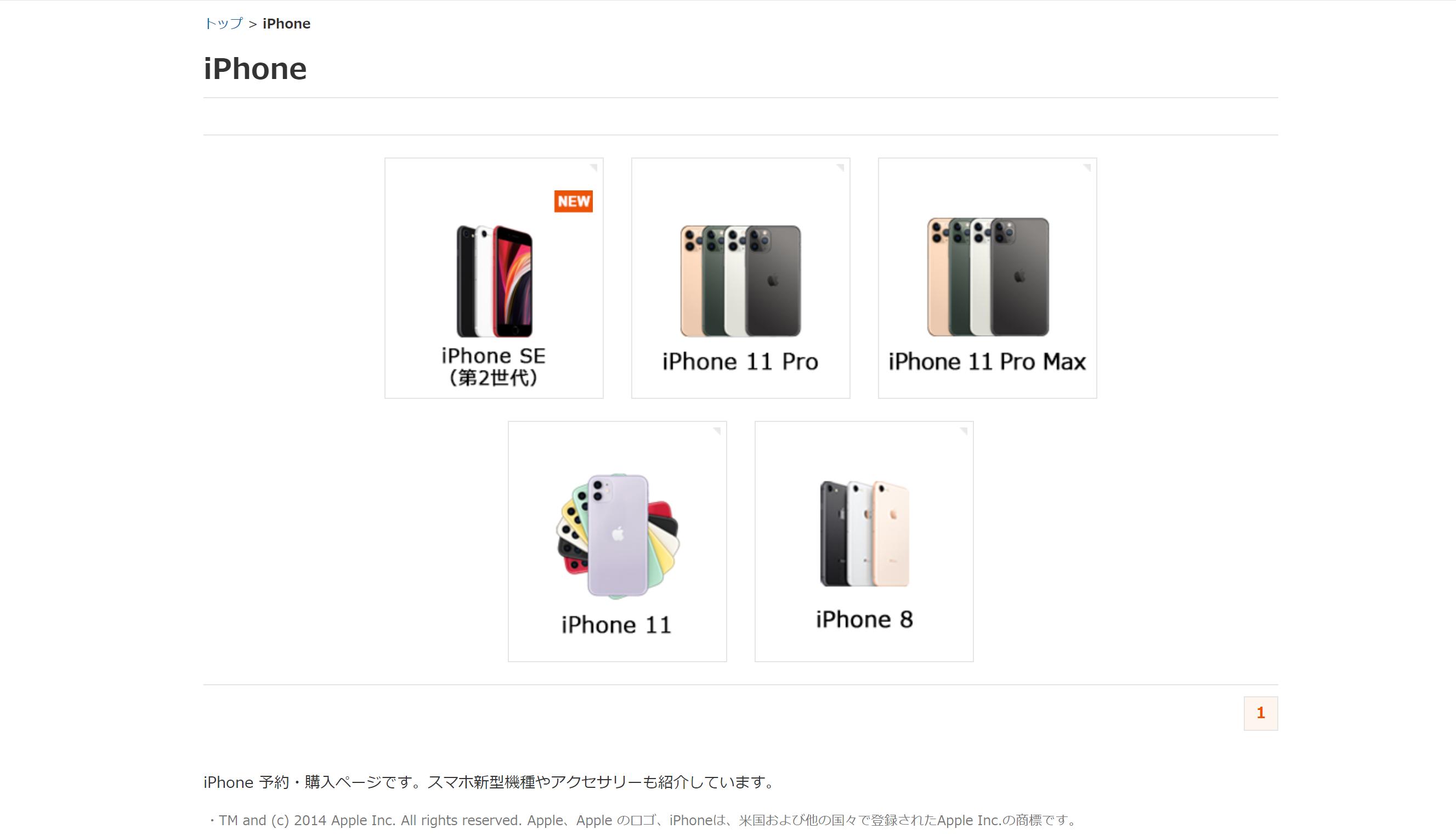 iPhone12_在庫_auオンラインショップ02