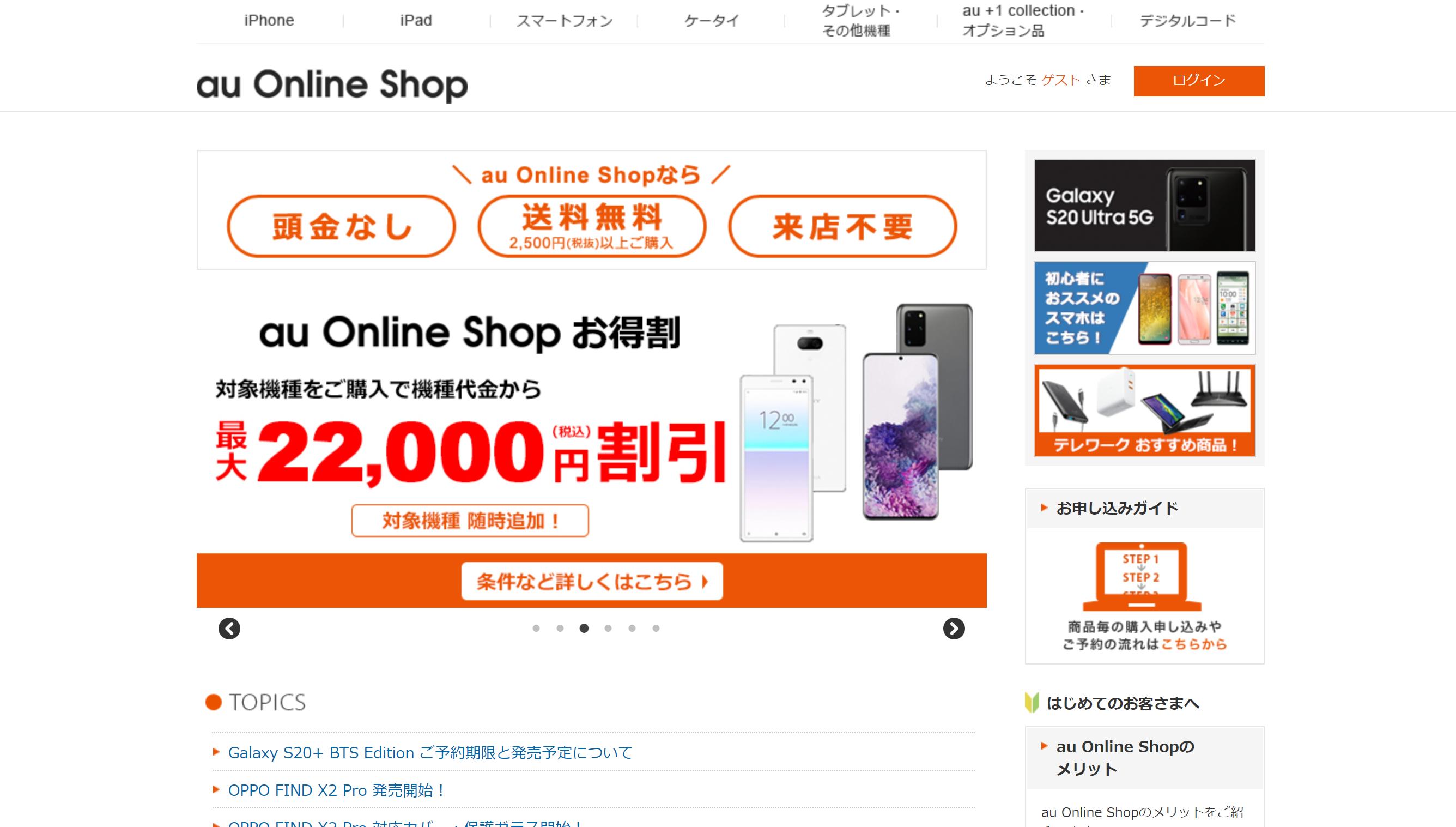 iPhone12_在庫_auオンラインショップ01