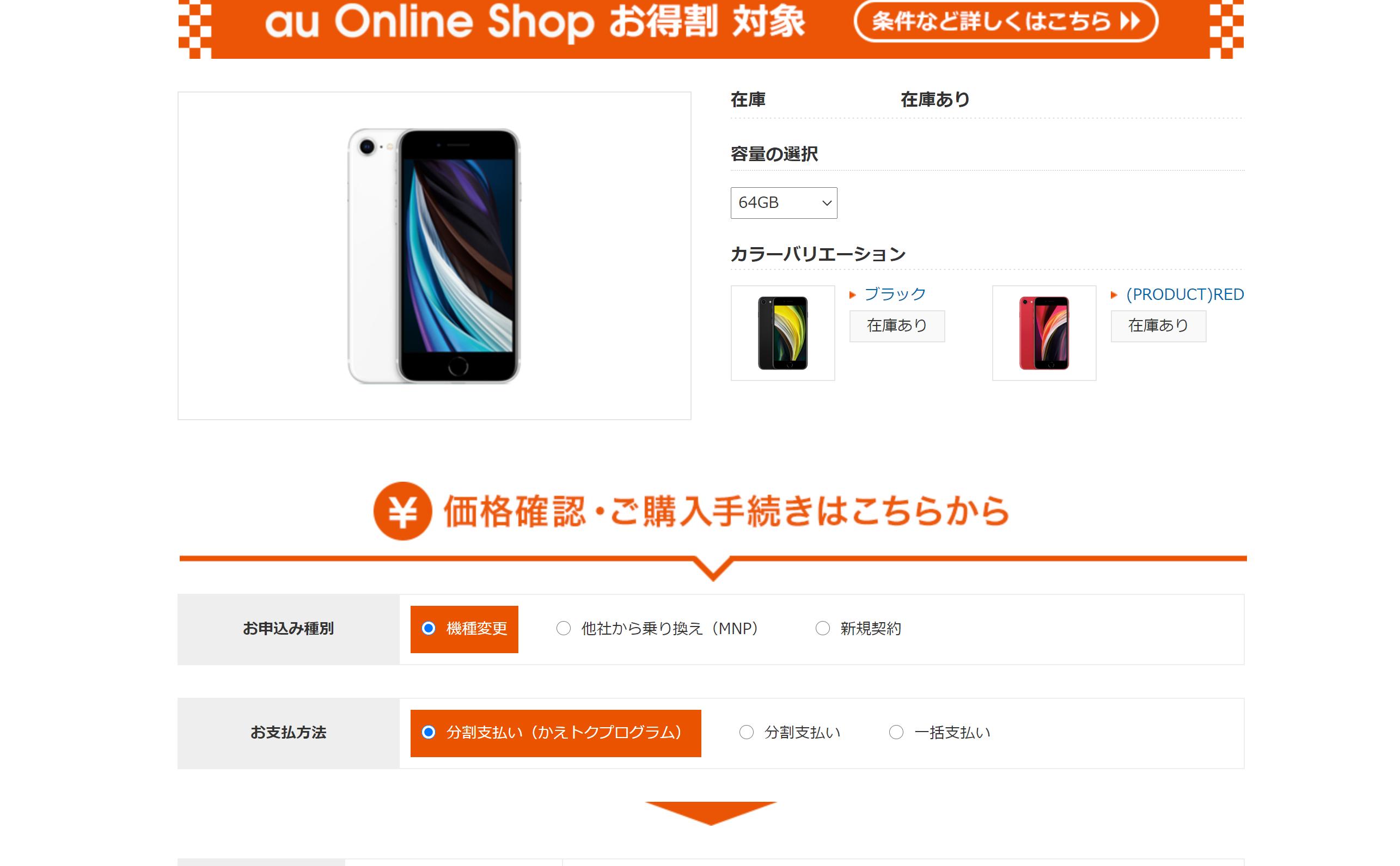 iPhone12_在庫_auオンラインショップ04