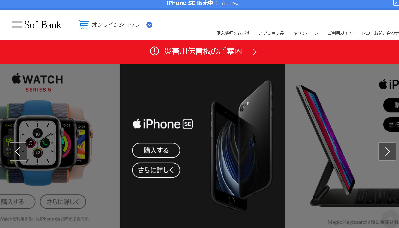 iPhone12_在庫_SoftBankオンラインショップ01