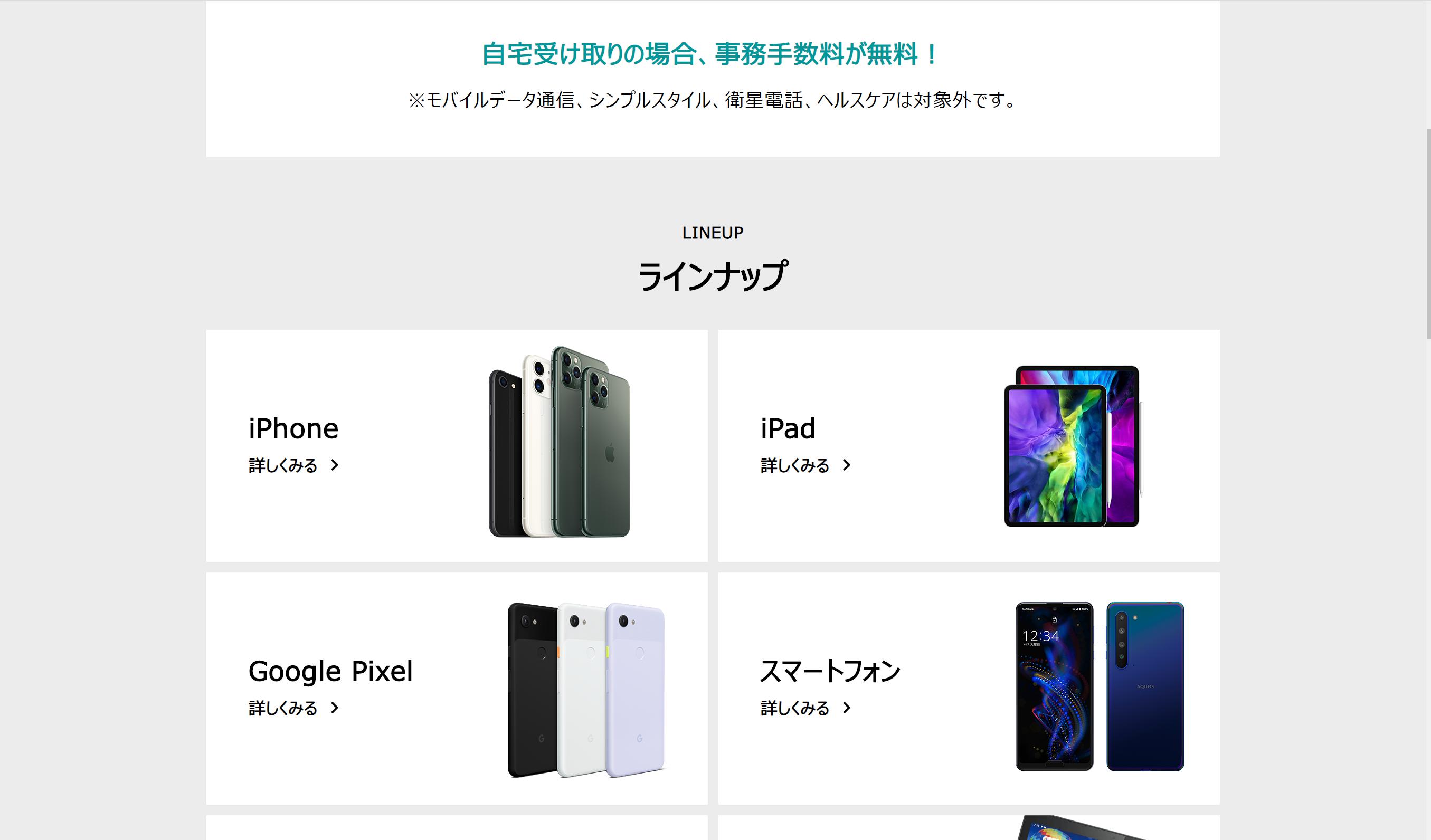 iPhone12_在庫_SoftBankオンラインショップ02