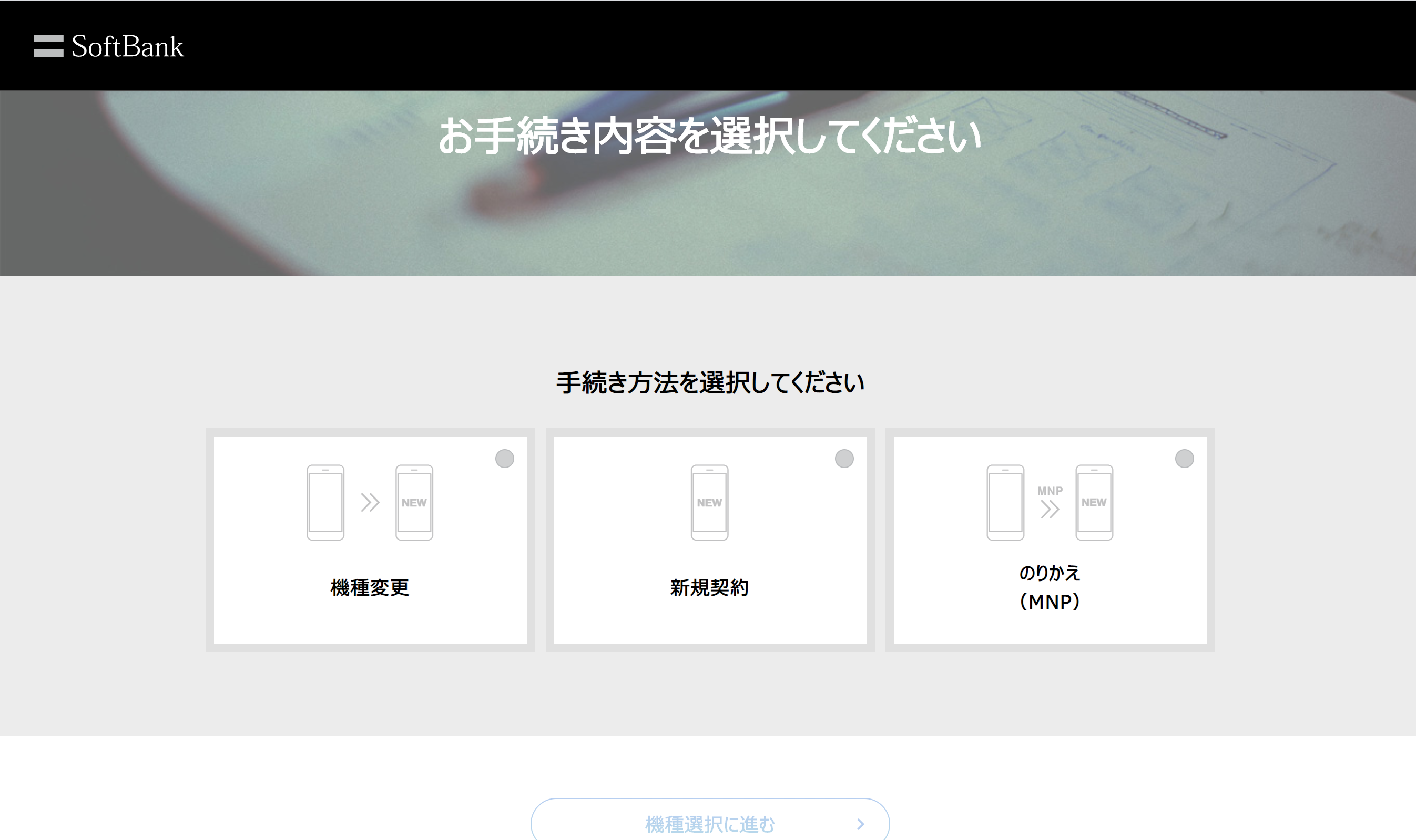 iPhone12_在庫_SoftBankオンラインショップ04