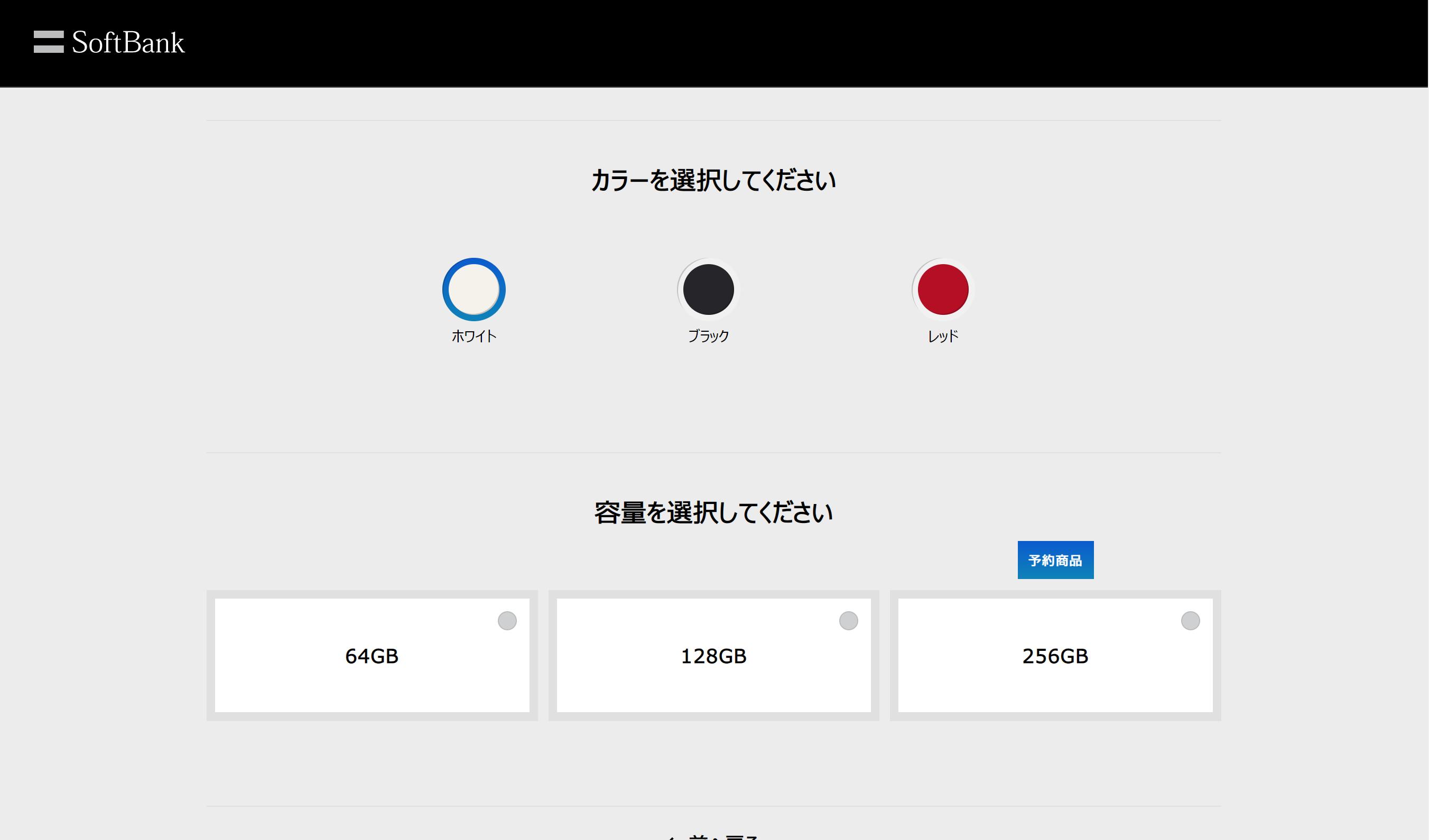 iPhone12_在庫_SoftBankオンラインショップ05