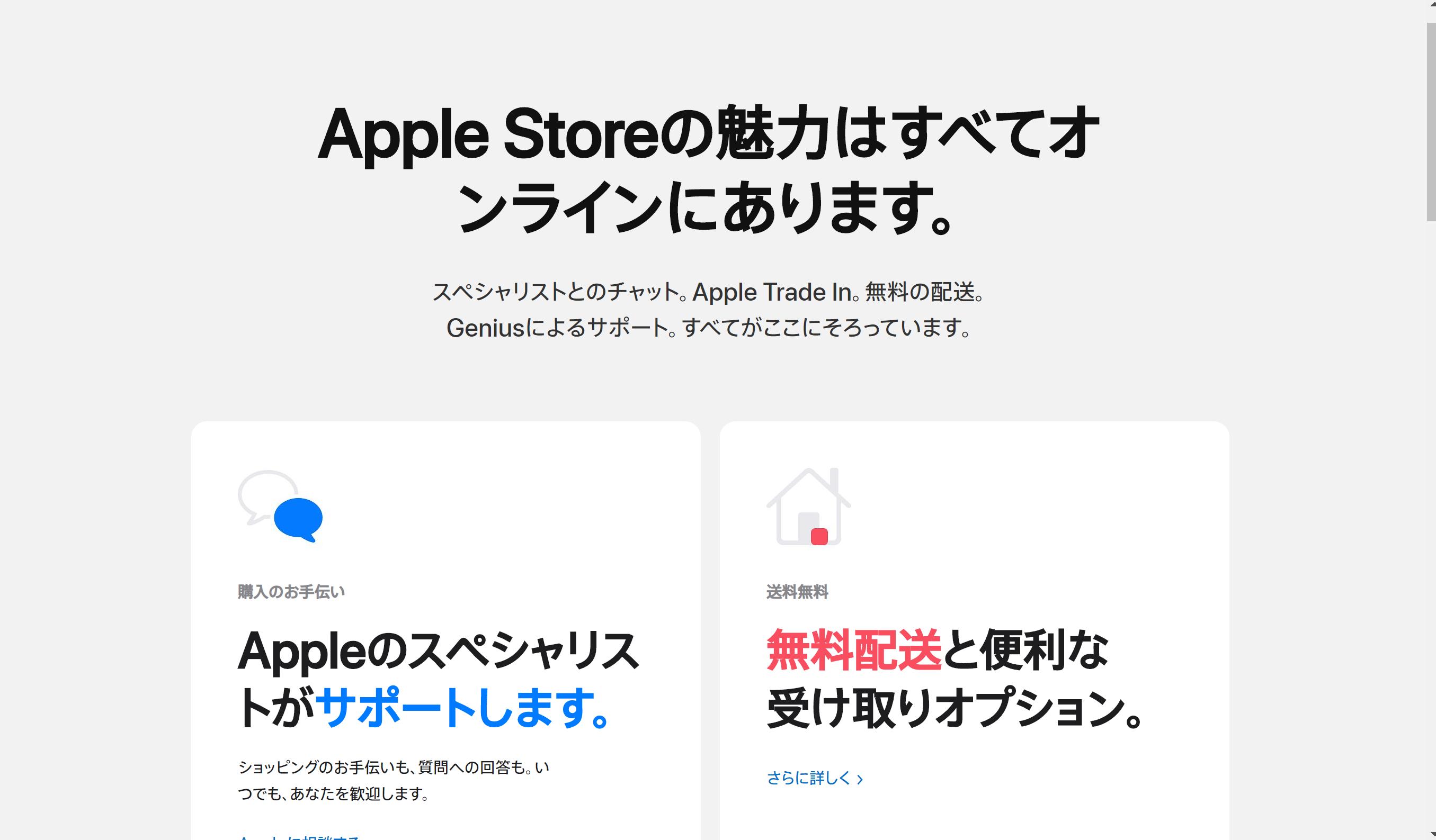 iPhone12_在庫_Apple Storeオンラインショップ01