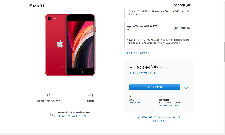iPhone12_在庫_Apple Storeオンラインショップ04