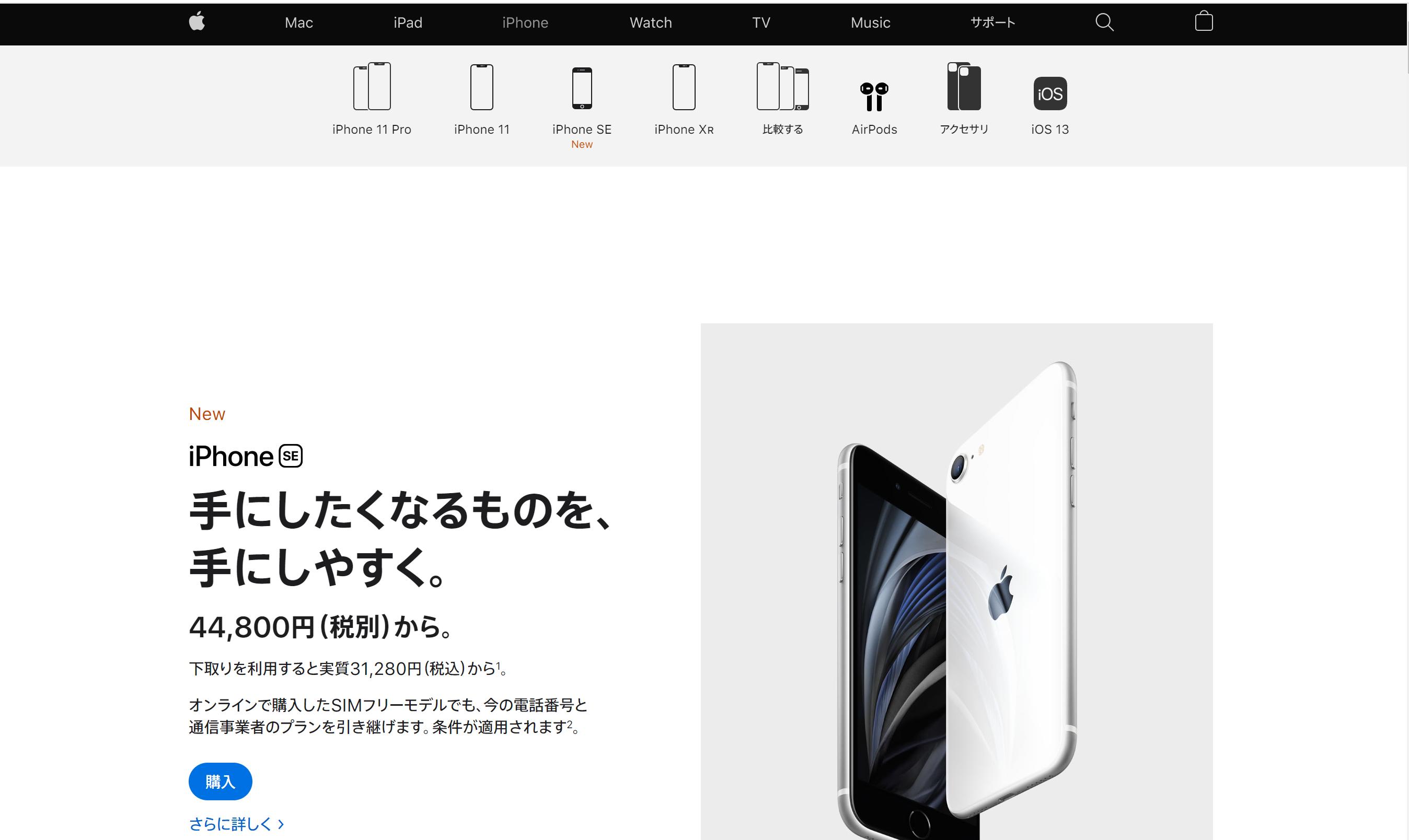 iPhone12_在庫_Apple Storeオンラインショップ02