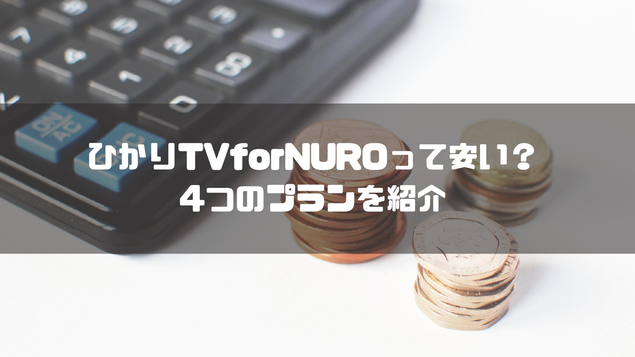 NNURO_光_テレビ