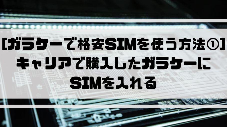 ガラケー_sim_