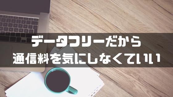 データフリー_通信料