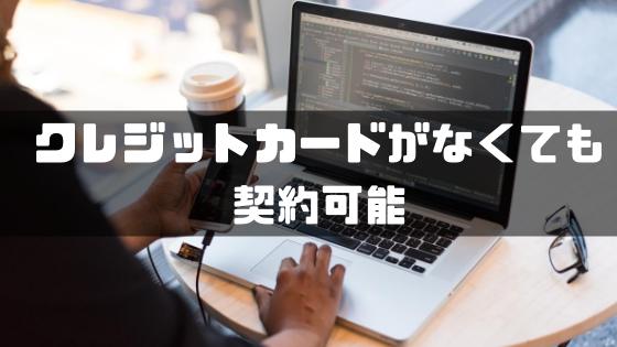 クレジットカード_契約
