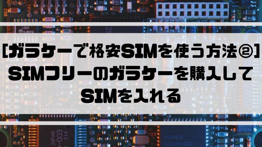 ガラケー_sim_購入